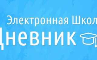 Электронная школа 2.0 в Кемеровской области