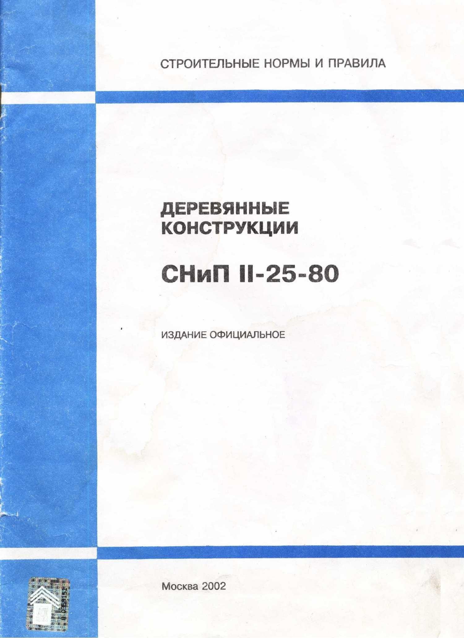 СНиП 11 25 80